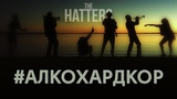 THE HATTERS - АЛКОХАРДКОР (Official Audio)