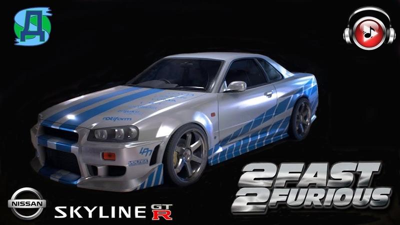 Skyline R34 | Двойной форсаж | Скайлайн | Рычание мотора и выхлопы огня