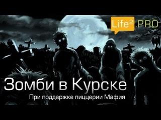 Life2.PRO | Мафиози убегает от зомби