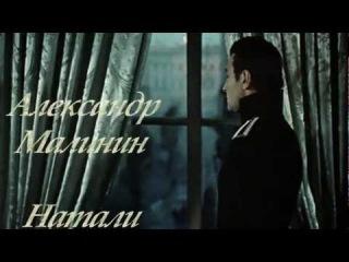 Александр Малинин - Натали  (Война и мир 1967).mp4