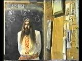 Асгардское Духовное Училище - Первый Курс. Урок 6 - Инглиизм 1 (Вводный урок) 2000 год