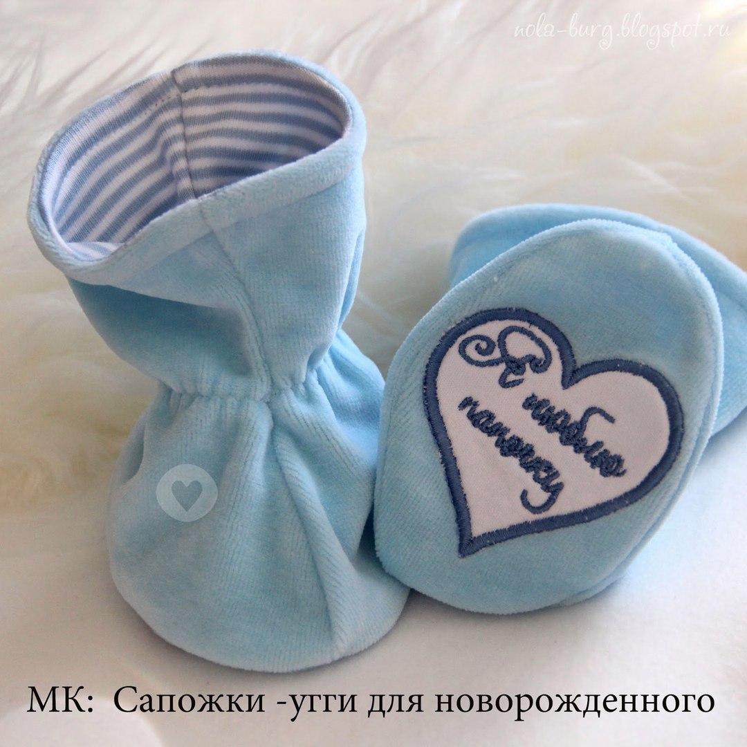 Пинетки на новорожденных своими руками