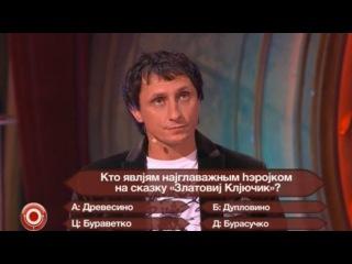 Вадим Галыгин и Гарик Мартиросян - Кто хочет жить роскошно