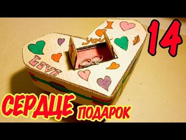 Сердце на 14 февраля из картона СВОИМИ РУКАМИ DIY