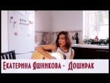 Екатерина Яшникова - Доширак (Классная песня про любимую еду)
