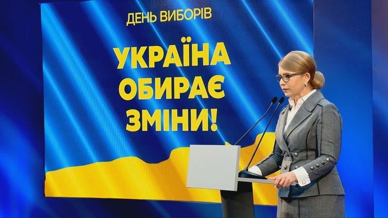 Юлія Тимошенко оголошує результати екзит полів 31 березня 2019 р