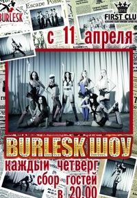 Burlesk Show, 15 октября , Новосибирск, id203259244