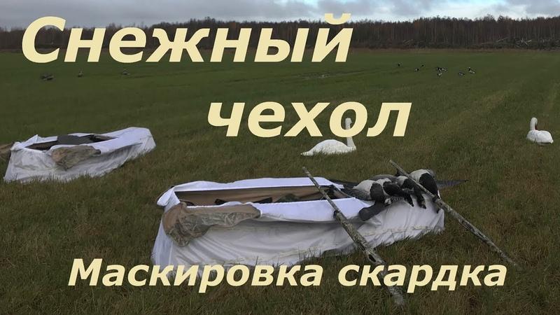 Максировка Скрадка под Снег/Лебедь/Охота на гуся