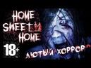 МОЯ БЫВШАЯ ДЕМОН ► Home Sweet Home ► Прохождение 1