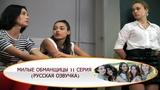 Милые обманщицы 11 серия (РУССКАЯ ОЗВУЧКА)