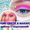 19-20 октября СЕМИНАР для визажистов от MAKE-UP-
