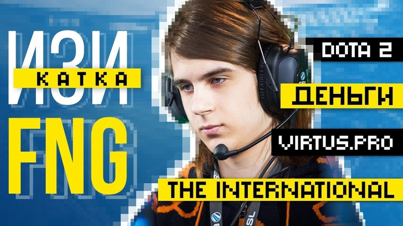 Fng: Dota 2, The International, Virtus.pro, деньги – Изи катка