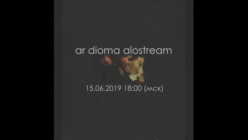Первый трезвый (почти) стрим AR_DIOMA