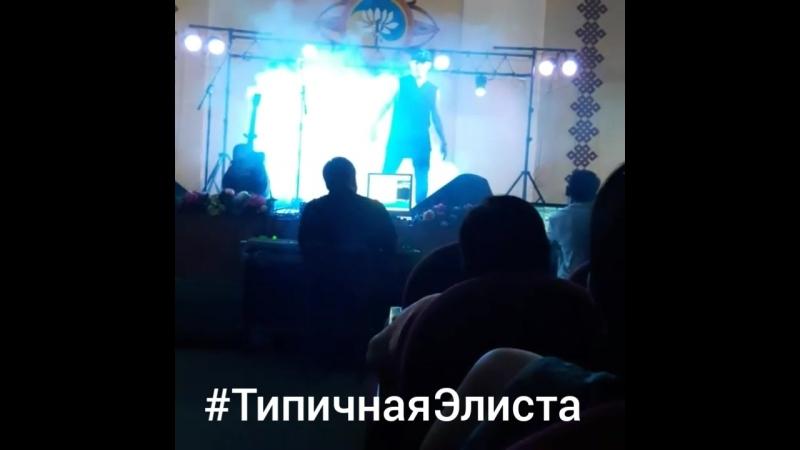 Концерт Рустама Боджаева. Элиста Калмыкия