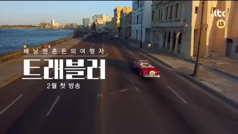 Traveller (JTBC) first teaser