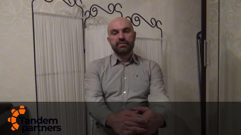 Tandem Partners отзыв Артема