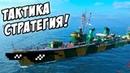 Дикий ЭСМИНЕЦ! - World of Warships Rimas