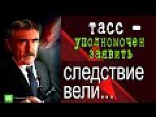 Следствие вели с Леонидом Каневским ТАСС - уполномочен заявить