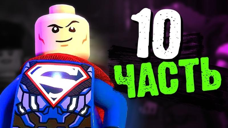 LEGO DC Super-Villains Прохождение - Часть 10 - ЛЕКС ЛЮТОР