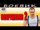МОКРУШНИКИ 2. РУССКИЕ БОЕВИКИ 2017 ДЕТЕКТИВЫ