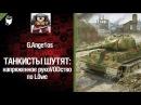 Немецкий танк Löwe - напряженное рукоVODство от G.Ange1os [World of Tanks]