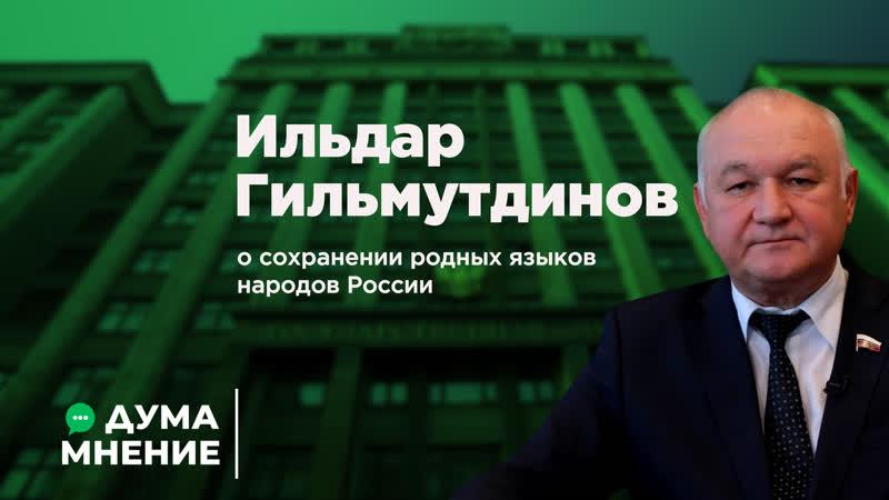 ДумаМнение. Ильдар Гильмутдинов о сохранении родных языков народов России