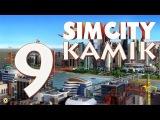 Играем в SimCity #9: РАСШИРЯЕМ ТРАМВАЙ!