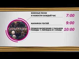 Промо_9 мая_анонс_Липецк ФМ_03_05_2018_2