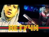 Producer Danny - Не Гучи (Тимати remix)