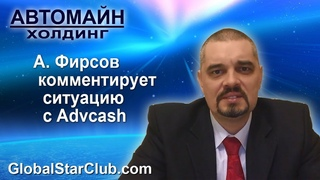 Автомайн - Александр Фирсов комментирует ситуацию с Advcash