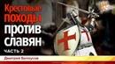 Крестовые походы против славян. Дмитрий Белоусов. Часть 2 - YouTube