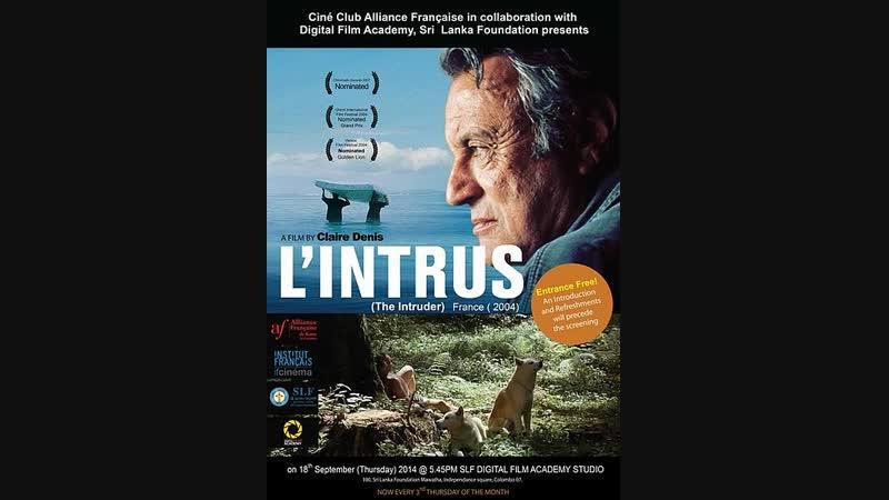 Незваный гость / L'intrus (1995)