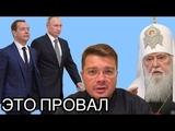 САНКЦИИ РФ Почему раскольника Филарета не оказалось в списке