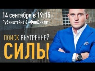 Приглашение Антона Бритвы - мероприятие уже сегодня!