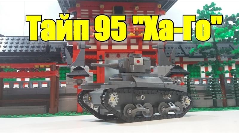 LEGO Type 95 Ha-Go.Инструкция на танк Ха-Го. » Freewka.com - Смотреть онлайн в хорощем качестве