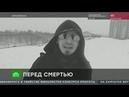 Смоленские следователи изучают видеоблог покончившего с собой рэпера-инвалида