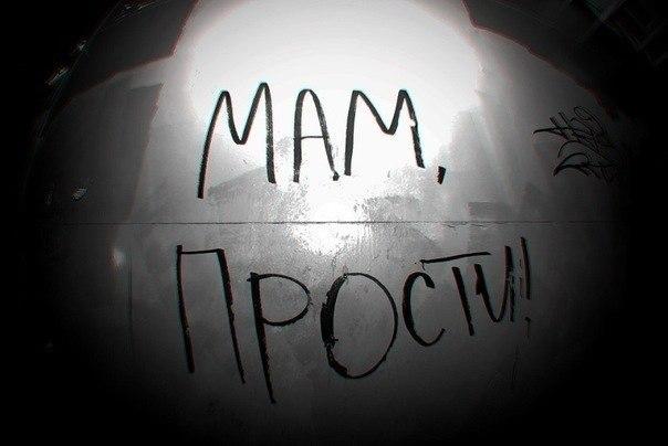 мама я тебя люблю песня слушать