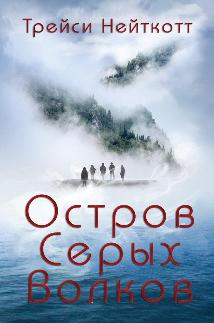 Остров Серых Волков - Трейси Нейткотт