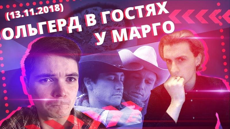 Ольгерд Семенов в гостях у Убермаргинала (политика) | Северные Мемы для Сверхлюдей