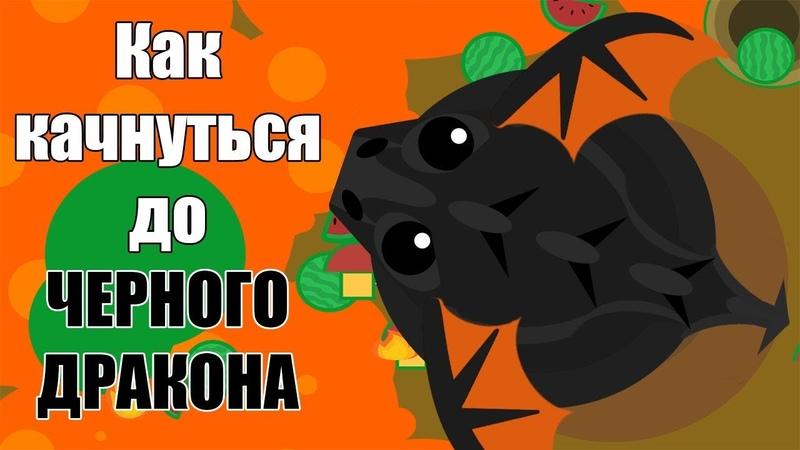 Как прокачаться до Черного Дракона в мопе ио Mope.io ?