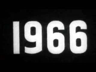 Наша биография. Год 1966 (документальный фильм, 1977 год.)