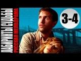 Лабиринты судьбы 3-4 серии (2014) 4-серийная мелодрама фильм сериал