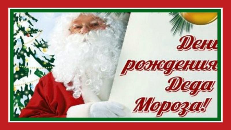 День рождения Деда Мороза! Ура! Дед Мороз родился