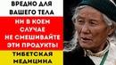 НИ В КОЕМ СЛУЧАЕ НЕ ЕШЬТЕ ОДНОВРЕМЕННО ЭТИ ПРОДУКТЫ | Тибетская народная медицина | Про здоровье