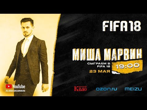 BSG Let's Play - МИША МАРВИН играет в FIFA18