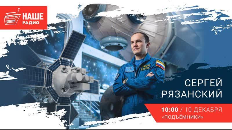 Сергей Рязанский в Подъёмниках