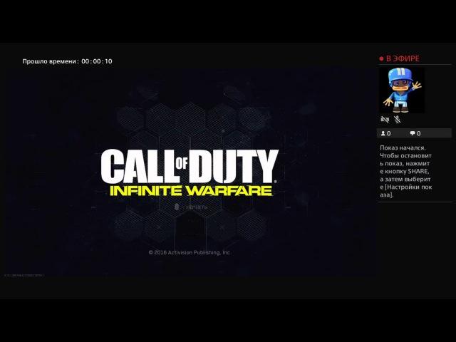 Прямой эфир с PS4 (Побегушки в Каллавдюшке отрывок