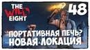 The Wild Eight - Выживание 48 ЧЕРТЕЖ ПОРТАТИВНОЙ ПЕЧКИ