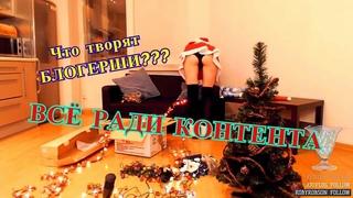 Засветы стримерш/Всё ради контента/Guzbach Show