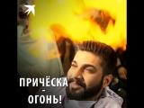 Причёска - огонь!
